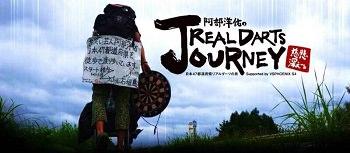 日本47都道府県リアルダーツの旅