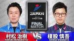 JAPAN2015 STAGE12 兵庫 決勝戦 村松治樹 榎股慎吾 試合動画