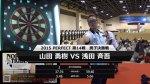 PERFECT2015 第14戦 静岡 男子決勝戦 浅田斉吾 山田勇樹 試合動画