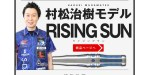 S-DARTS PLAYER THE BARREL COLLECTION 2016 村松治樹