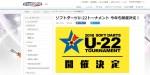 2018 SOFT DARTS U-22 TOURNAMENT