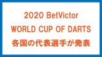 2020 BetVictor WORLD CUP OF DARTS
