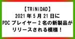 【TRiNiDAD】2021年5月21日にPDCプレイヤー2名の新製品がリリースされる模様!