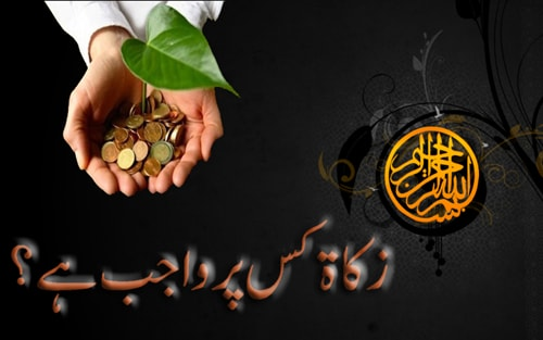 Zakat Kis Par Wajib Hai? in Hindi Urdu