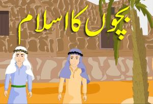 Arkan E Islam In Hindi Urdu