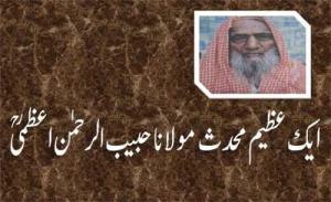 Ek Azeem Mohaddis