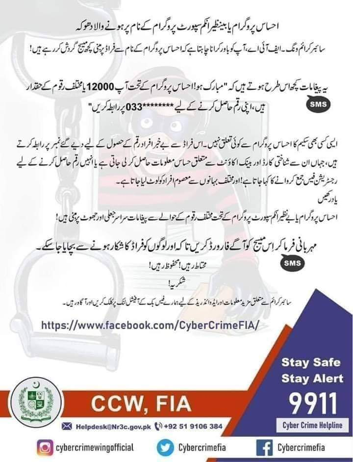 Deception (Fraud Messages) in the name of Ahsaas Program or Benazir Income Support Program | Cyber Crime Wing - FIA - allpaknotifications.com