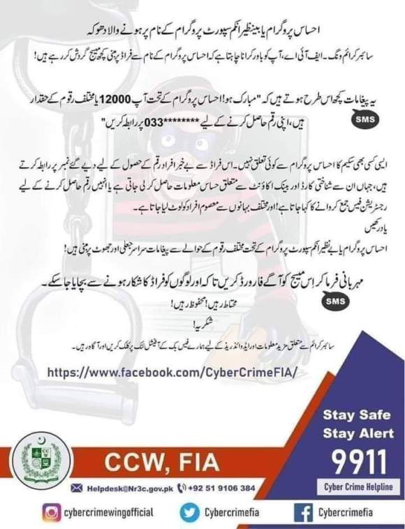 Deception (Fraud Messages) in the name of Ahsaas Program or Benazir Income Support Program   Cyber Crime Wing - FIA - allpaknotifications.com