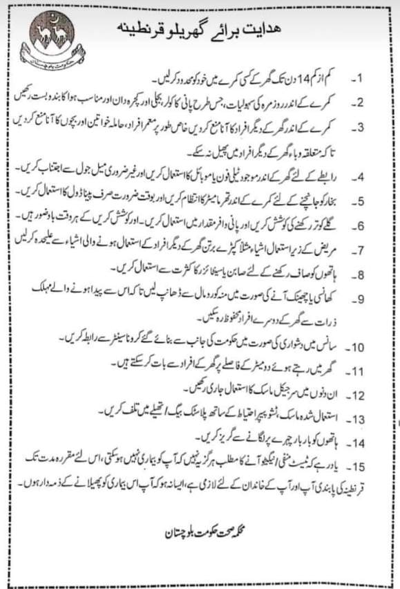 Instructions (Standard Operating Procedure) for Home Quarantine   Government of Balochistan Health Department  - allpaknotifications.com