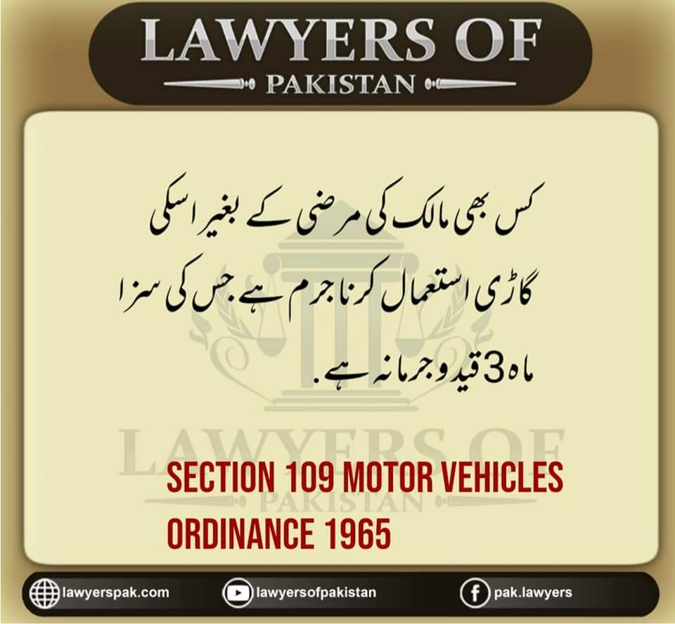 Section 109 - Motor Vehicles Ordinance 1965 | Taking Vehicle without Authority - allpaknotifications.com