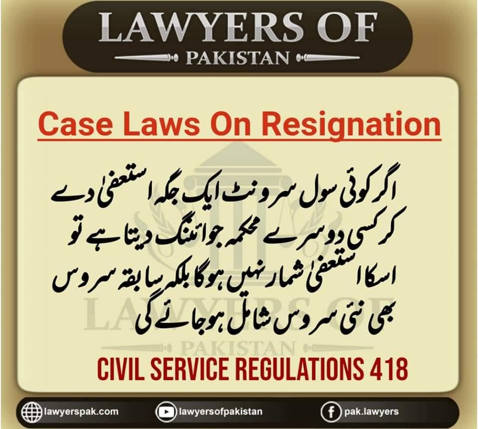 Civil Service Regulations 418 - Resignations and Dismissals - allpaknotifications.com