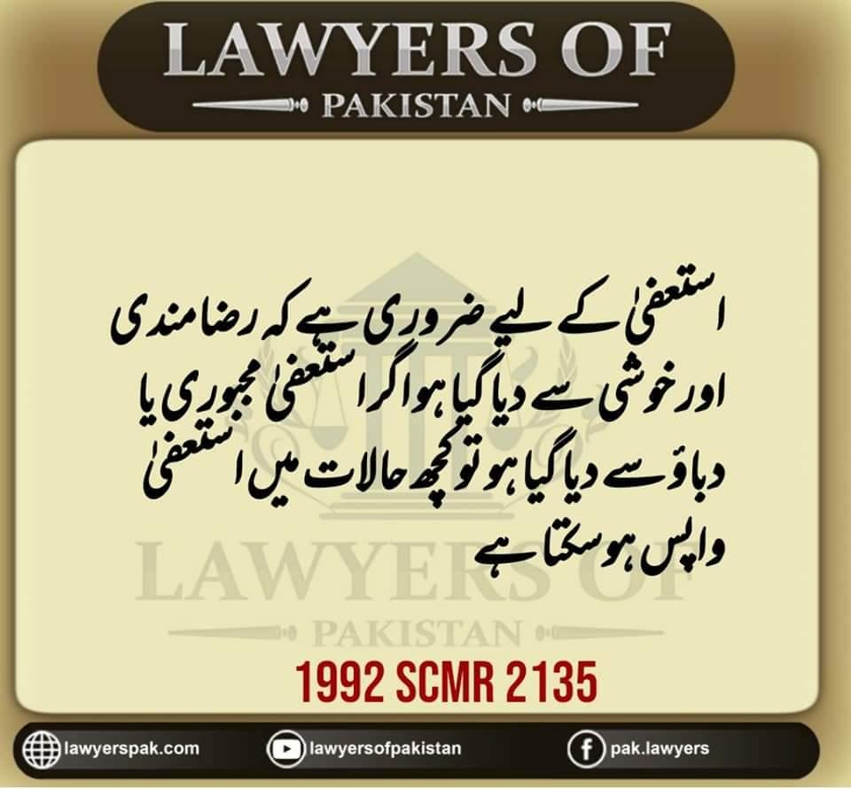 1992 SCMR 2135 (Case Law regarding Resignation of Civil Servant) - allpaknotifications.com