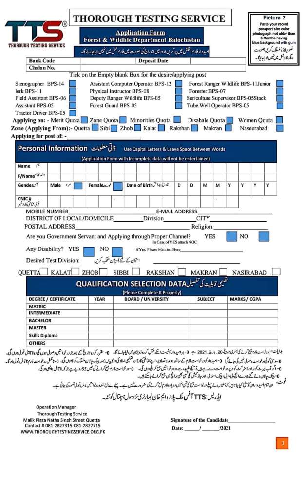 Thorough Testing Service (TTS) Application Form | Forest & Wildlife Department Balochistan - allpaknotifications.com