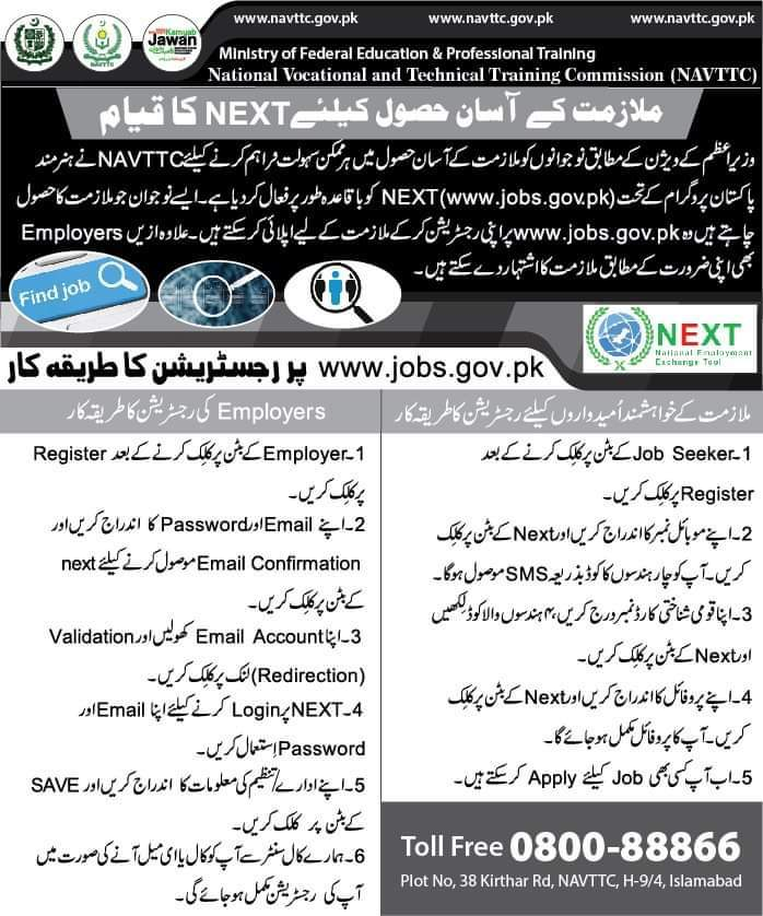 Kamyab Jawan (Form) | وزیر اعظم ہنر مند پاکستان پروگرام | National Vocational and Technical Training Commission - allpaknotifications.com