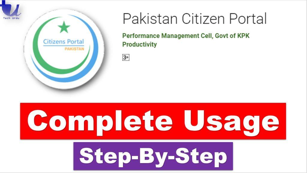 Pakistan Citizen Portal Complete Usage Guide (Step-By-Step) in Urdu - allpaknotifications.com