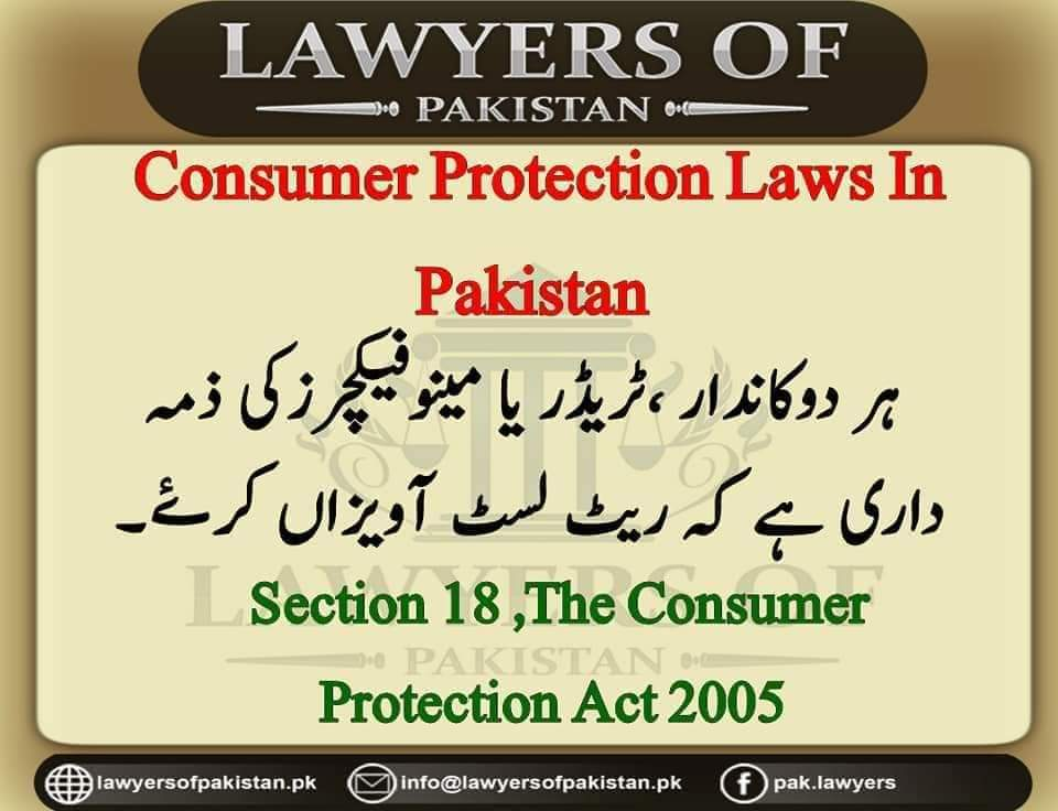 Section 18, The Consumer Protection Act 2005 - allpaknotifications.com