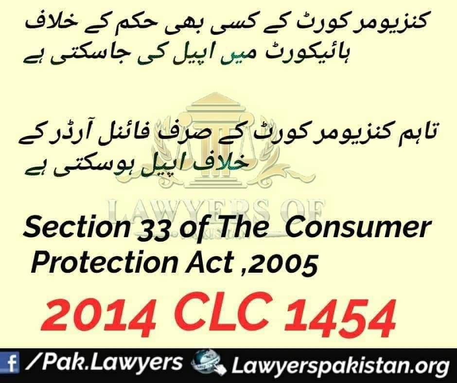 Section 28, The Consumer Protection Act 2005 - allpaknotifications.com