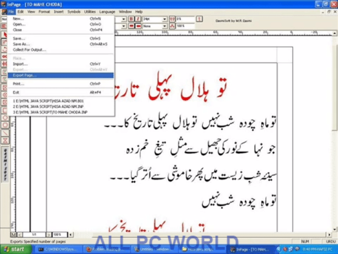 InPage Urdu 2015 Free Download