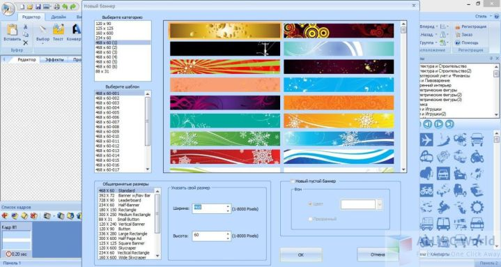 Download EximiniousSoft Banner Maker Free