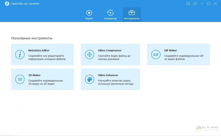 Tipard-Blu-ray-Converter-10.0-Free-Download