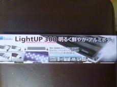 水作ライトアップ300ブラック 箱無し