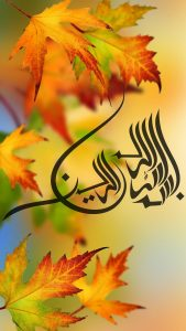 Best Islamic Wallpaper for 5 inch Mobile Phone 2 of 7