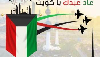 كرت تهنئة بالعيد الوطني الكويتي عاد عيدك يا كويت