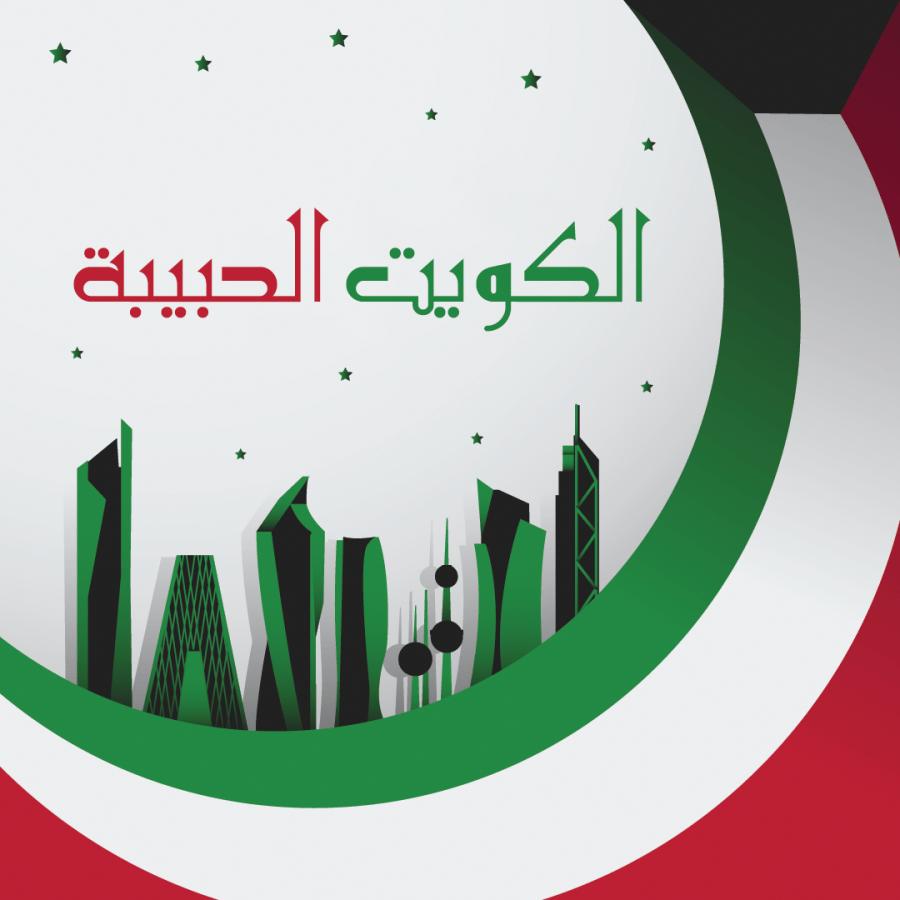 الكويت الحبيية