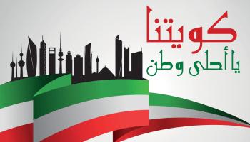 منشور العيد الوطني الكويتي كويتنا يا أحلى وطن