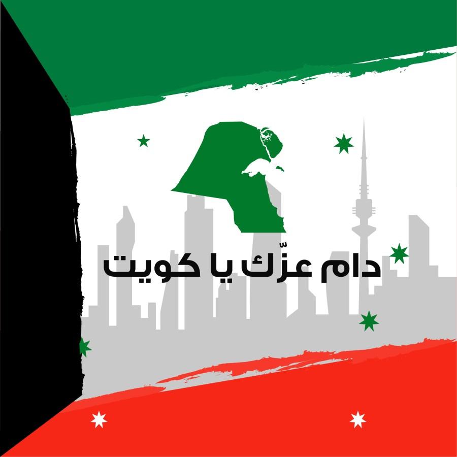 منشور تهنئة بعيد الكويت الوطني داعم عزك يا كويت