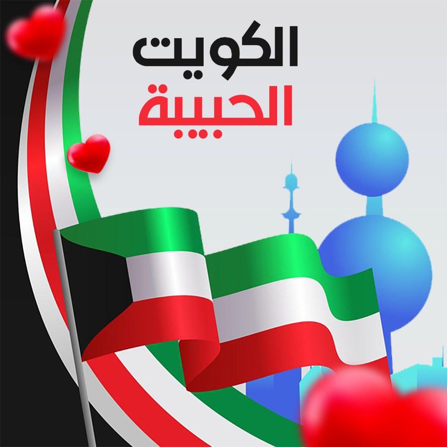 الكويت الحبيبة