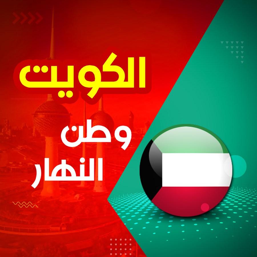 وطن النهار الكويت