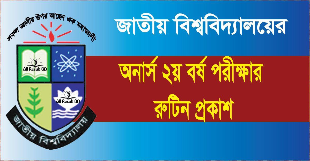 National University Honours 2nd Year Exam Routine 2017