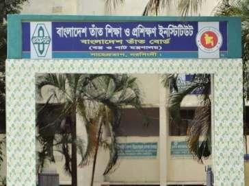 Bhb.gov.bd Diploma in Textile Engineering Admission Notice 2014-15
