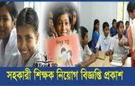 Primary Assistant Teacher Circular 2017 www.dpe.gov.bd