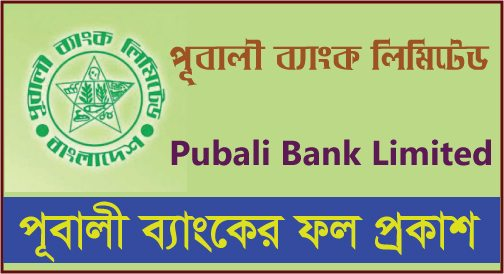 Pubali Bank Junior Senior Officer Result Admit Card