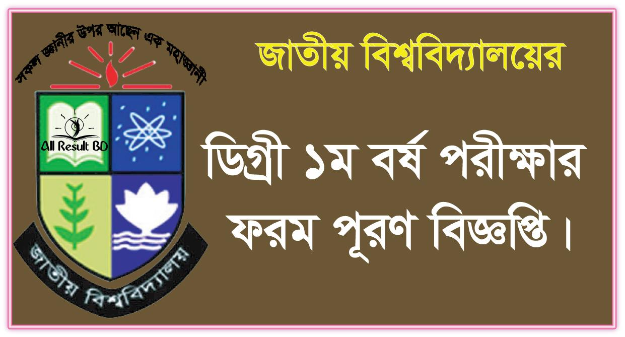 National University Degree 1st year Form FillUp Notice 2017
