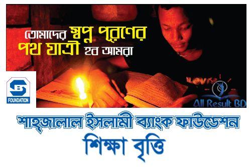 Shahjalal Islami Bank Ltd Foundation Scholarship 2015