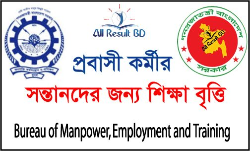 Bangladesh Government Scholarship for Wage Earners Children 2017