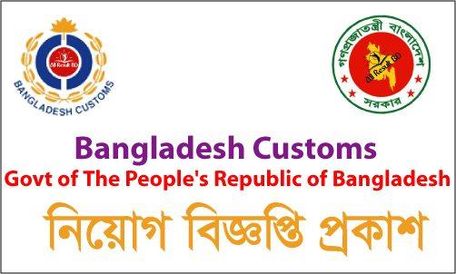 Dhaka Custom House Recruitment Circular 2015