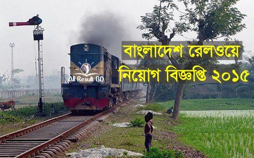 Bangladesh Railway khalasi Recruitment Result Notice 2015