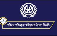 Bangladesh Family Planning Job Circular 2017 www.dgfpbd.org