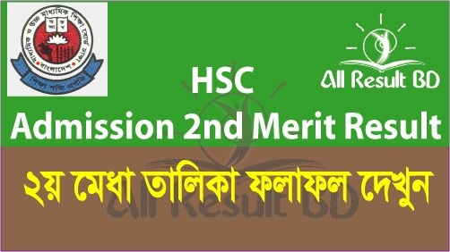 HSC Admission 2nd Merit Result 2017 XI Class Admission.Gov.Bd