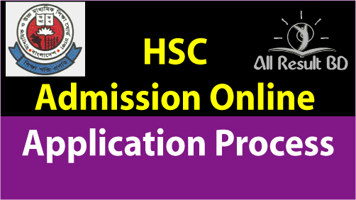 HSC Admission Migration Online Application Process by TeleTalk SMS