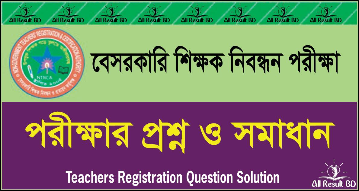 14th Teachers Registration Exam Question Solution 2017