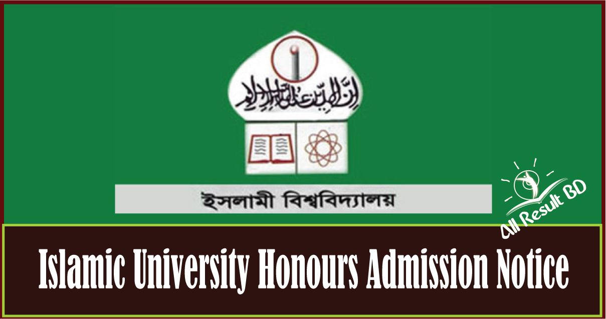 Islamic University Honours Admission Notice 2016-17