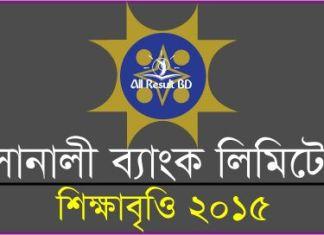 Sonali Bank Scholarship 15