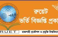 RUET Admission Test Date Notice 2017-18 www.ruet.ac.bd