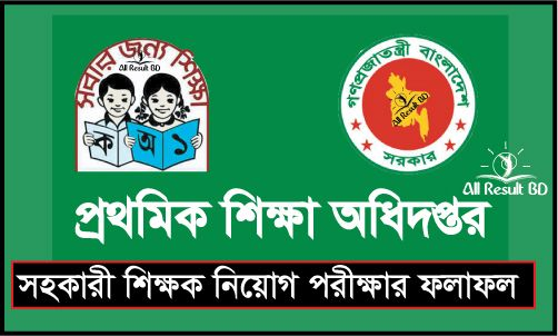 Primary Assistant Teacher Recruitment Result 2015