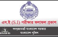 BD Police Sub Inspector (SI) Written Exam Result 2017
